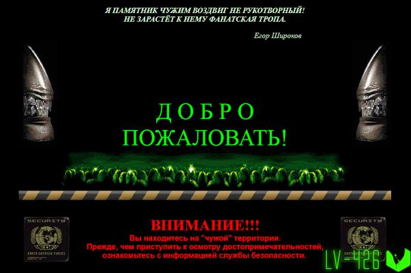 Aliens LV-426 еще один фан-сайт по Чужим вики