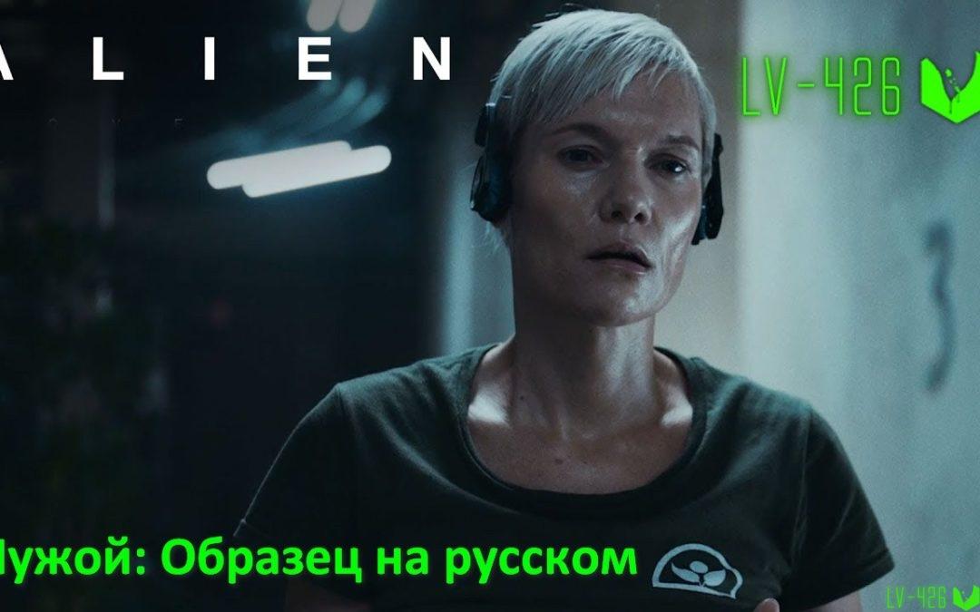Чужой: Образец – Короткометражный фильм на русском