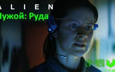 Чужой: Руда (Alien: Ore) – Короткометражка на русском