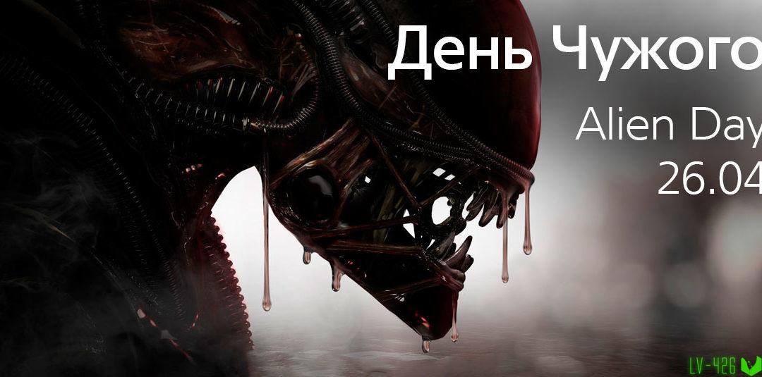 Alien Day | День Чужих 2020 в 1С Интерес