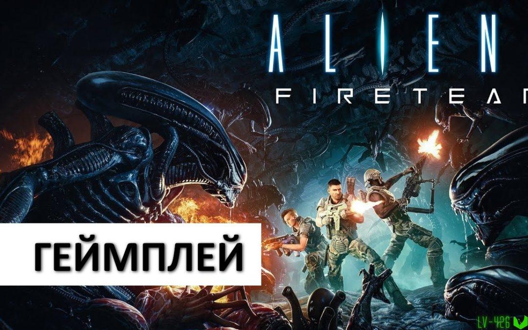 Aliens: Fireteam – геймплей