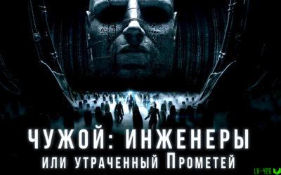 Перевод первого сценария фильма «Прометей»