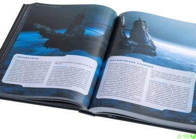 Книга «Чужой» НРИ